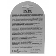 Средство для очистки жироуловителя и сепаратора жира Microzyme Гриз Трит таблетка 85г